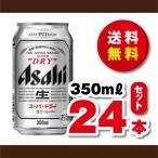 送料無料!!ビール アサヒ スーパードライ350ml 24本/24缶/ケース beer 配送エリアにより別途運賃が発生する場合がございます。