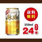 送料無料!クリアアサヒ350ml 1箱  24本/24缶/ケース 新ジャンル 第3のビール