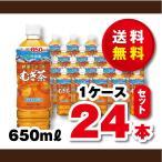 送料無料!伊藤園 健康ミネラル麦茶 カフェインゼロ 600mlより大きい650mlPET ペットボトル 24本入り 賞味期限2021年1月