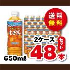 送料無料!伊藤園 健康ミネラル麦茶 カフェインゼロ 600mlより大きい650mlPET ペットボトル 2ケース 48本入り 賞味期限2021年1月