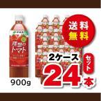 送料無料!トマトジュース 伊藤園 理想のトマト 900g 900ml 12本入り×2ケース 24本入り 賞味期限2021年12月