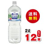 送料無料!森の水だより 日本アルプス 2L PET 6本入り×2ケース 12本 賞味期限2021年11月