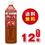 送料無料!伊藤園 熟トマト 900ml 900g PET 12本入り ケース 賞味期限2021年11月