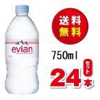 送料無料!伊藤園 evian (エビアン) 750ml 硬水 12本入り×2ケース 24本 賞味期限2023年2月