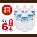 天然水 2l 送料無料 北アルプス発 飛騨の雫 天然水 2L×1ケース/6本 ミネラルウォーター