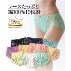 ショーツ(パンツ) 綿100% バックレース (S M L) レギュラーショーツ 10枚組 まとめ買い ひびかない ニッ