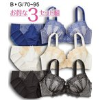 (B85/LL-D95/4L) 大きいサイズ 刺しゅう レース ブラ ショーツ 3セット組 ニッセン ブラジャー 刺繍 セクシー インナー レディース 下着 上下セット 福袋