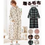 (フリーサイズ) 着る毛布 ロング丈 ニッセン ルーム ワンピース ルームウエア ガウン 部屋着 パジャマ 羽織り 上着 防寒 暖か あったか