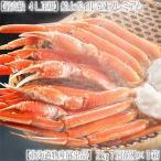 ズワイガニ 2kg(足 脚 特大)4L ズワイガニ2kg 7肩前後×1箱(蟹足 蟹脚 北海道直送 最高級 ボイル済)甘く繊細な蟹身は絶品。高評価ありがとうございます!