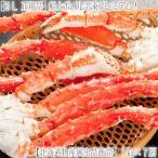 カニ タラバガニ 脚 足 特大 5L 7kg前後(1kg前後×7肩 最高級 北海道 ボイル)ギッシリ詰まった甘い蟹身は絶品 ギフトにも大好評 高評価ありがとうございます!