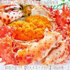 花蟹 - 花咲ガニ 北海道 根室産(メス)700g前後×2尾(子持ち 北海道産 ボイル済み 堅蟹)甘く濃厚な蟹身は絶品。ギフトに大好評、高評価ありがとうございます!