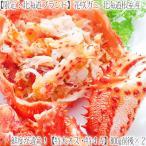 花蟹 - 花咲ガニ 北海道 根室産(オス)700g前後×2尾(北海道産 ボイル済み 堅蟹 最高級)甘く濃厚な蟹身は絶品。ギフトに大好評、高評価ありがとうございます!