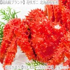 花蟹 - 花咲ガニ 北海道 根室産(オス メス セット)2尾(オス700g前後 メス700g前後 北海道産 ボイル済み)甘く濃厚な蟹身は絶品。高評価ありがとうございます!