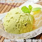 ショッピングアイスクリーム 北海道産 アイスクリーム 470ml×3個 3種類(北海道 濃厚 最高級 JA稚内農協牛乳アイス)北海道の牛乳だから優しい気持ちに。。。高評価ありがとうございます!