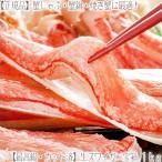 カニ かに(ポーション 最高級)ズワイガニポーション蟹鍋宝箱セット 1.2kg箱 (かにしゃぶ 北海道)