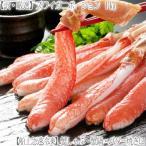 カニ ポーション(訳あり)4L ズワイガニ 1kg(生 北海道 蟹鍋 蟹しゃぶ 剥き身)甘味が断然違う ギフトにも大好評です 高評価ありがとうございます!