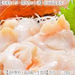 (送料無料 つぶ貝 お刺身 北海道産)特大 2L 生冷凍 250g(ツブ貝開き)(生食用)道東オホーツク産は甘み、コリコリ感が絶品!(剥きつぶ エゾバイ貝 生つぶ)