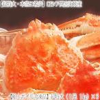 (送料無料 ズワイガニ 超特大 姿)ロシア間宮産 1kg前後×3尾(最高級 北海道直送 船上ボイル冷凍 ズワイ姿 濃厚 蟹味噌 ボイル済み)
