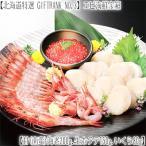 (セット ホタテ エビ イクラ醤油漬け) 北海道産 海老 海鮮会席 セット 500g(北海道 通販 福袋)