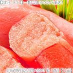 (送料無料 訳あり たらこ 北海道直送)タラコ 切れ子 1kg箱(薄塩 低塩 切れ子の中から厳選 母の日 父の日 お中元 お歳暮 北海道物産展出品商品)