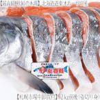 (送料無料 新巻鮭 北海道産)道東オホーツク 新巻鮭 2kg(最高級 薄塩 低塩 姿 真空 分割 切り身 秋鮭 銀鮭 サケ 天然物 沖合い定置網)