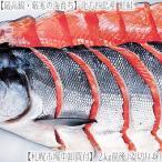 (送料無料 紅鮭 北海道)北方四島産 紅鮭 2kg(最高級 薄塩 低塩 姿 真空 分割 切り身 紅さけ 天然物 釧路水揚げ加工)