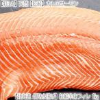 (送料無料 紅鮭 北海道)北洋産 紅鮭(半身 特3A)フィレ 1kg(最高級 特3A 天然物 薄塩 低塩 大トロサーモン 真空 北海道釧路水揚げ加工)