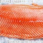 (秋鮭 銀鮭) 北海道産 道東 秋鮭 (最高級 半身 特Aフィレ)1kg 真空パック (北海道 通販)