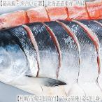 (時鮭 時サケ 時さけ) 北海道産 時鮭 2kg 道東産 (姿 切り身 最高級)(北海道 通販)