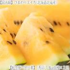 (小玉 すいか スイカ)ひまわり西瓜 北海道産(最高級)1.8kg×2玉(航空便 送料無料)