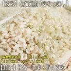 (北海道 米) ななつぼし 北海道産 (玄米) 30kg (28年産 全農30kg袋 一等米)