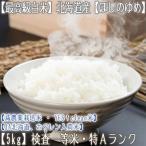 (北海道 米) ほしのゆめ 北海道産 (白米) 5kg×1(28年産 一等米)