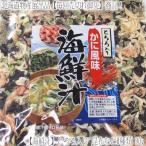 海鮮汁の具 北海道産 昆布など 8種類 90g(昆布 わかめ 蟹風味 35杯前後)栄養豊富(そ...