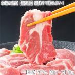 羊肉 - ラム 羊肉 生ラム 肩ロース 500g (未味 熟成肉 霜降り 最高級 厚切り 6.5mm)【2個で1個、3個で2個 オマケ】BBQにも大好評、高評価ありがとううございます!