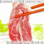 (送料無料)豚ハラミ 豚サガリ 味付き 500g 最高級(2個注文で)1個プラス(3個注文で)2個プラス!(北海道ブランド 塩タレ 生 一口大 バーベキュー BBQ)