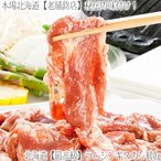 (送料無料)最高級 ラム ジンギスカン 1kg 味付き(2個注文で)1個プラス(3個注文で)2個プラス!(厚切り 羊肉 北海道 バーベキュー BBQ 2)
