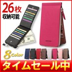 SALE カードケース 大容量 26枚収納 メンズ レディース 超薄型 ビジネス ポイント消化 セール