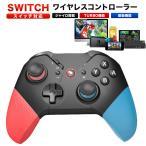 Nintendo Switch ニンテンドー スイッチ コントローラー HD振動 背面ボタン Android PC 互換品 ワイヤレス 無線 バックボタン ジャイロセンサー ターボボタン