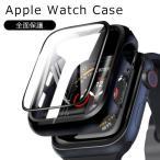 アップルウォッチ専用カバー 保護カバー 前面保護 Apple Watch Series SE/Series 6 / 5 / 4 / 3 / 2 / 1 対応 38mm 40mm 42mm 44mm 44mm