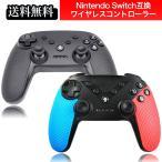 Nintendo Switch ニンテンドー スイッチ ワイヤレスコントローラー 内蔵デュアルモーター スイッチライト PC 互換品 ワイヤレス 無線 6軸ジャイロスコープ