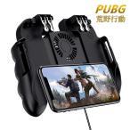 荒野行動 PUBG コントローラー 冷却ファン付き ゲームパット スマホゲームハンドル サイズ調節可能 連続射撃/操作簡単/iPhone&Android対応