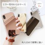 背面カバー アイフォン スマホケース アイフォンプラス ミラーケース スマホカバー 鏡面  iphone 6/6plus/7/8/7 plus/8 plus/x/xs/xsmax/xr/11 pro/