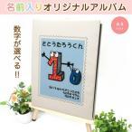 出産祝い ベビー 赤ちゃん 名前入りアルバム 名入れ アルバム A4サイズ 切手2