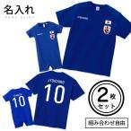 名入れ 名前入れ Tシャツ サッカー日本代表風男子ユニフォーム風 ベビーTシャツ 70cm 80cm 90cm 男の子 女の子