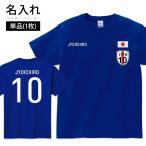 名入れ Tシャツ プレゼントにも最適 日本代表風男子ユニフォーム キッズ・ジュニア・大人 Tシャツ