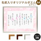 名前ポエム 結婚祝い (桜 Type1) エアリィ 軽量フレーム A4 横 プレゼント お祝い 出産祝い 還暦 米寿 古希 誕生 命名 父の日 母の日 両親プレゼント 贈り物 花
