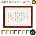 名前ポエム 二人名前ポエム (桜 Type1) ケイティ A4 横 プレゼント お祝い 出産祝い 還暦 米寿 古希 誕生 命名 父の日 母の日 両親プレゼント 贈り物 花