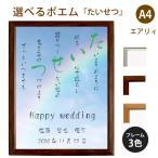 たいせつ ポエム (空&虹) 詩 名入れ エアリィ 軽量フレーム A4 縦 額 額縁 デザイン プレゼント お祝い 結婚祝い 出産祝い 家族 還暦 米寿