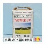 予約受付中 新米 コシヒカリ 玄米 19年産 エコ栽培 特A一等米(食味値80) 30K 能登里山の米