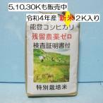 無洗米 コシヒカリ 新米19年産 特別栽培 棚田米(食味値86) 2K 世界農業遺産 能登里山の米